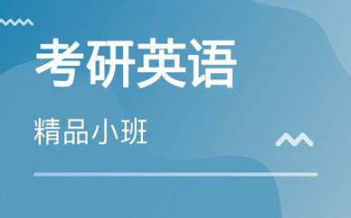 郑州英语考研冲刺班