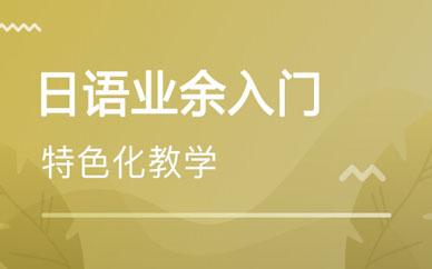 郑州日语业余兴趣班