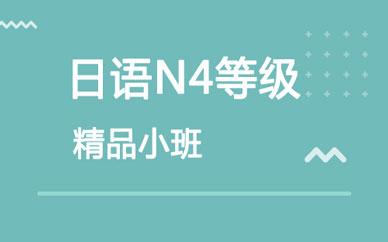 郑州基础日语N4课程_郑州N4日语基础学习