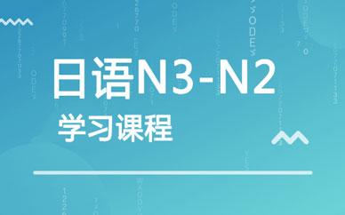 郑州N3-N2日语培训班