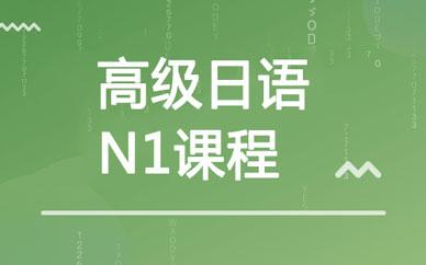 郑州高级日语N1班