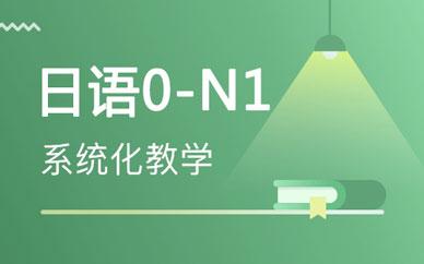 郑州0-N1日语定制精品课