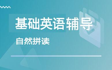 郑州自然拼读基础班