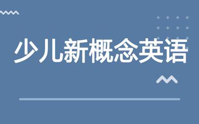 郑州少儿新概念英语课程