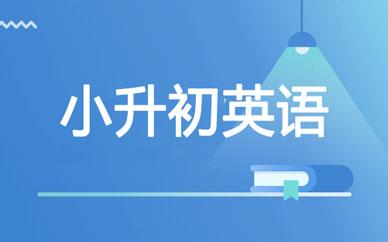 郑州小升初英语冲刺班