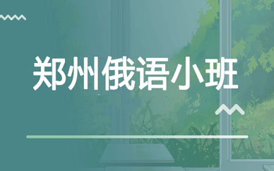 郑州俄语培训小班_郑州俄语名师课程