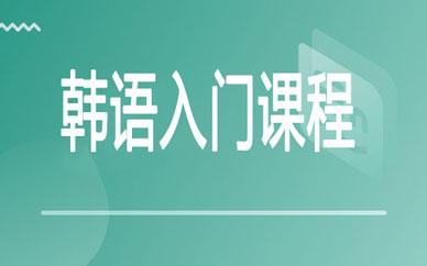 郑州韩语兴趣培养课程_郑州韩语入门课程