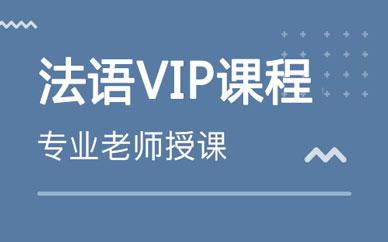 郑州法语VIP学习课程_郑州法语一对一课程