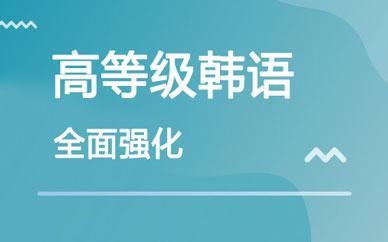 郑州高等级韩语课程