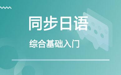 郑州日语初级综合课程