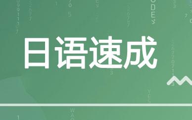 郑州日语速成提高课