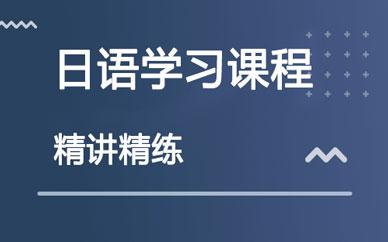 郑州日语精讲精练课