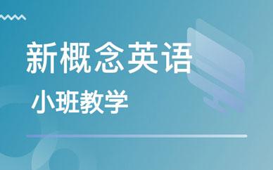 郑州同步新概念英语