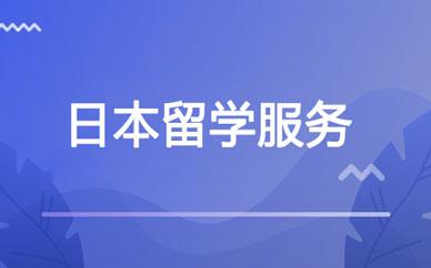 郑州日本留学规划课程_郑州日本留学课程