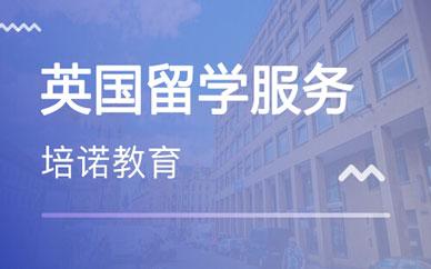 郑州培诺英国留学项目_郑州英国留学指导课程