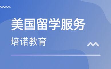 郑州培诺美国留学服务_郑州留美学习服务