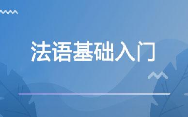 郑州基础法语兴趣入门课