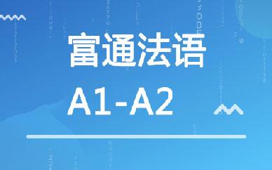郑州法语A1-A2课程