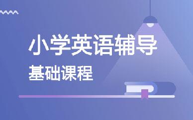 郑州小学英语基础课程