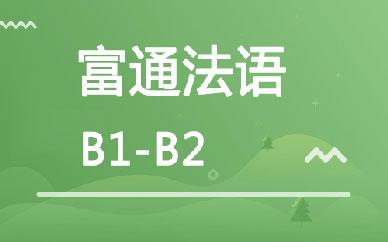 郑州富通法语B级课程