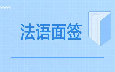 郑州富通法语面签培训