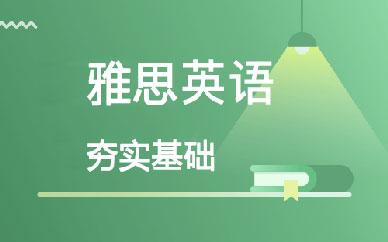 郑州基础雅思学习课程