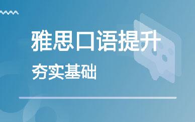 郑州雅思口语单项提升课