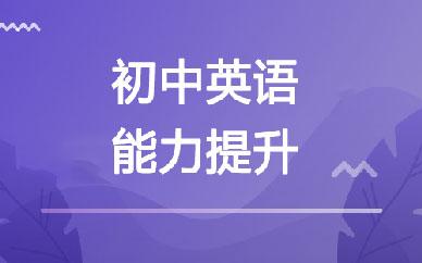 郑州初中英语提升课程