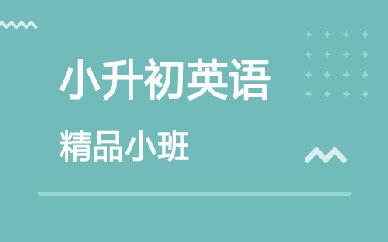 郑州小升初英语备考课