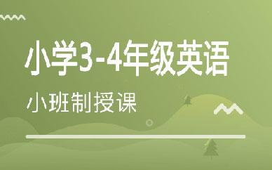 郑州3-4年级英语课程