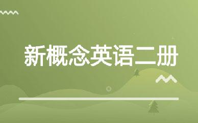 郑州新概念英语二册课程