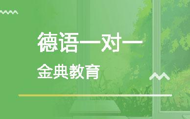 郑州金典德语一对一课程_郑州德语vip课程