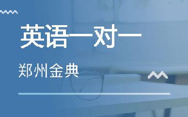 郑州金典英语1对1课程_郑州英语vip课程