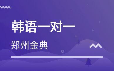郑州金典韩语一对一课程_郑州韩语私教课