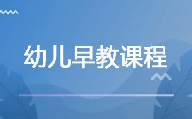 郑州英语早教幼托班课程