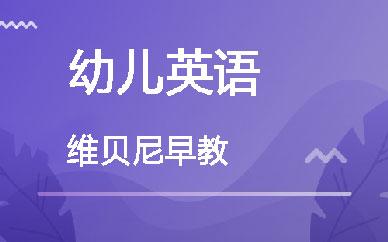 郑州3-8岁幼儿英语课