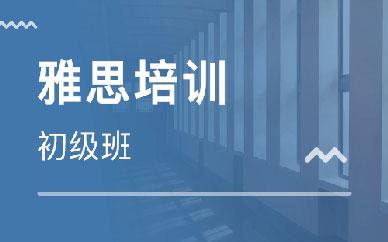 郑州初级雅思培训课程