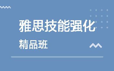 郑州雅思技能强化课程