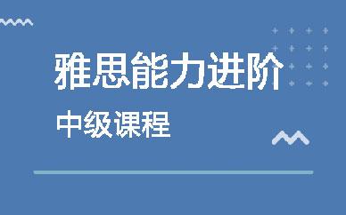 郑州雅思培训中级课程