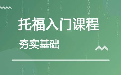郑州基础托福学习班
