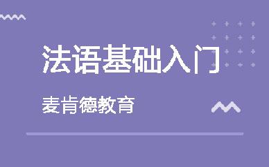 郑州法语经典入门课程_郑州基础法语兴趣辅导