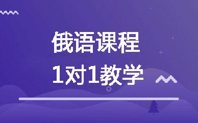 郑州俄语1对1短期突击班_郑州俄语短期一对一课程
