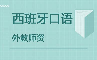 郑州西班牙口语外教课