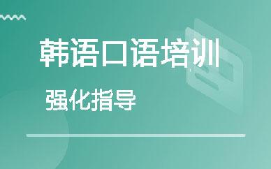 郑州韩语口语专项提高班