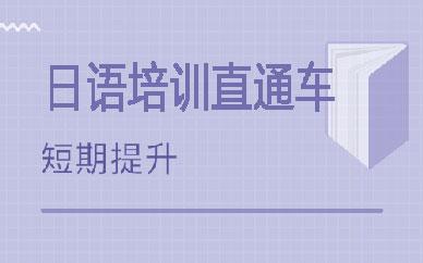郑州日语培训直通车
