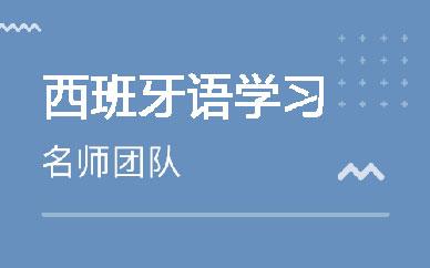 郑州西班牙语vip课程