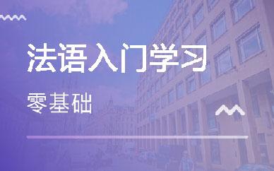 郑州基础法语培训课程
