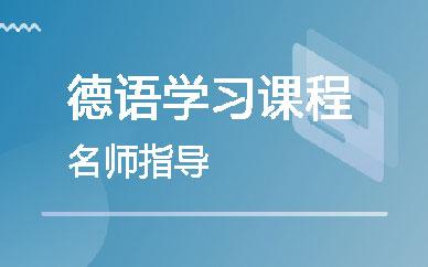 郑州专业德语外教班