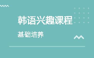 郑州直通车韩语兴趣班_郑州韩语基础学习课