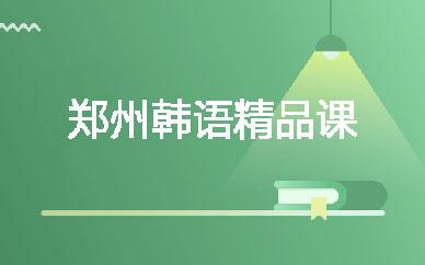 郑州韩语精品小班_郑州精英韩语课程